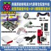 raspberry-pi-3-full-package-1