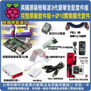 樹莓派 Raspberry Pi 3 超值豪華套件組