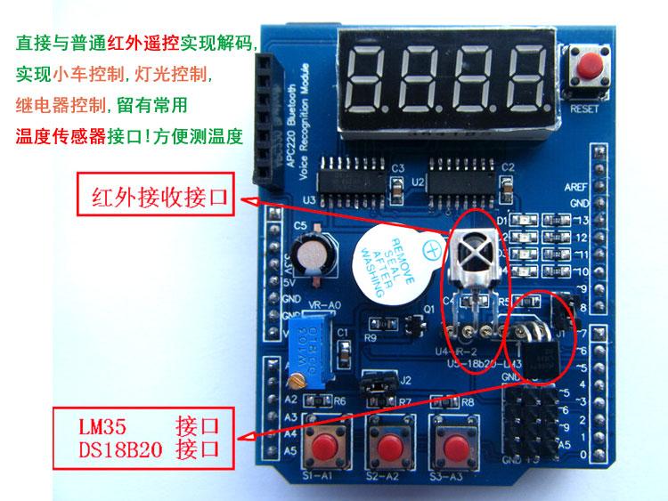 Arduino Multi-Function Shield 多功能擴展板 單片機開發板