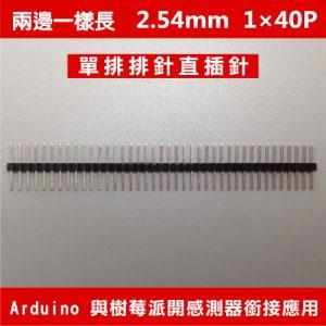 單排排針 直插針 2.54mm間距 1*40P