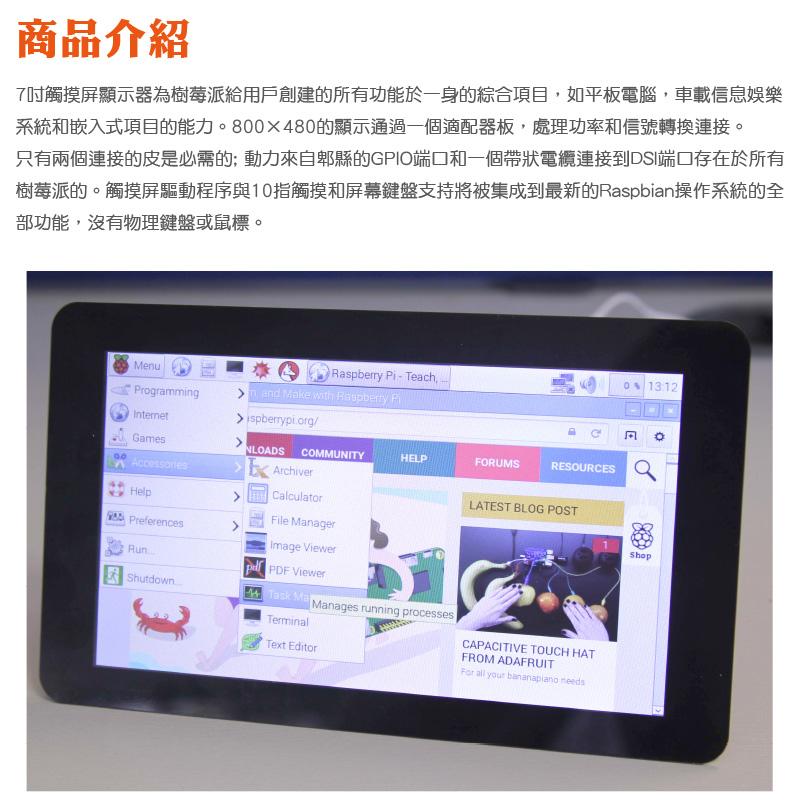 Raspberry Pi 樹莓派 官方出品 樹莓派 7吋 觸控 熒幕