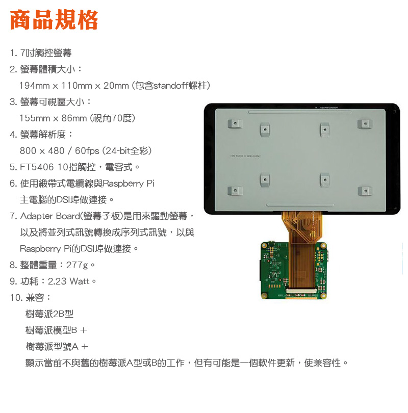 Raspberry Pi 樹莓派 官方出品 7吋 觸控顯示器