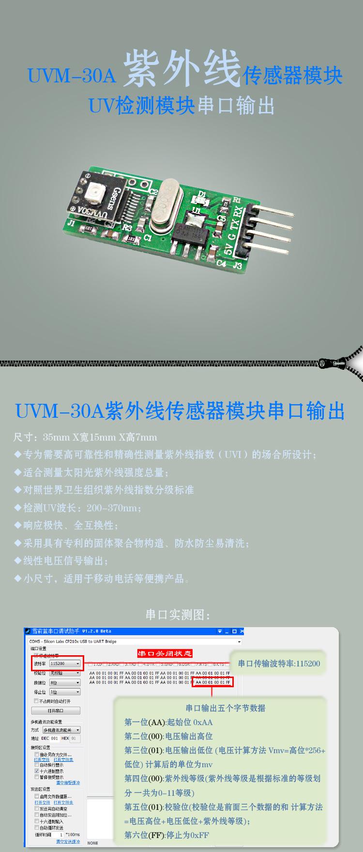 韓國原裝 UVM-30A 紫外線感測器