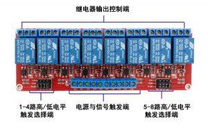 8路5V繼電器模組 支援高低電平觸發