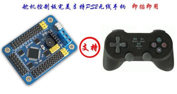 Arduino USB 32路 舵機控制器 舵機控制板