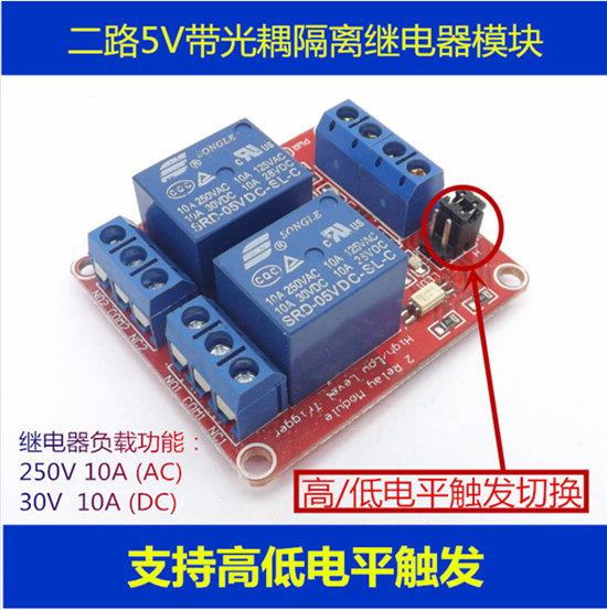 紅板 2路 5V 繼電器模組 帶光耦隔離 支持高低電平觸發開發板