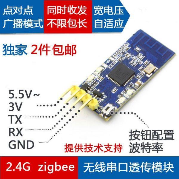 2.4G zigbee CC2530 無線串口收發模組