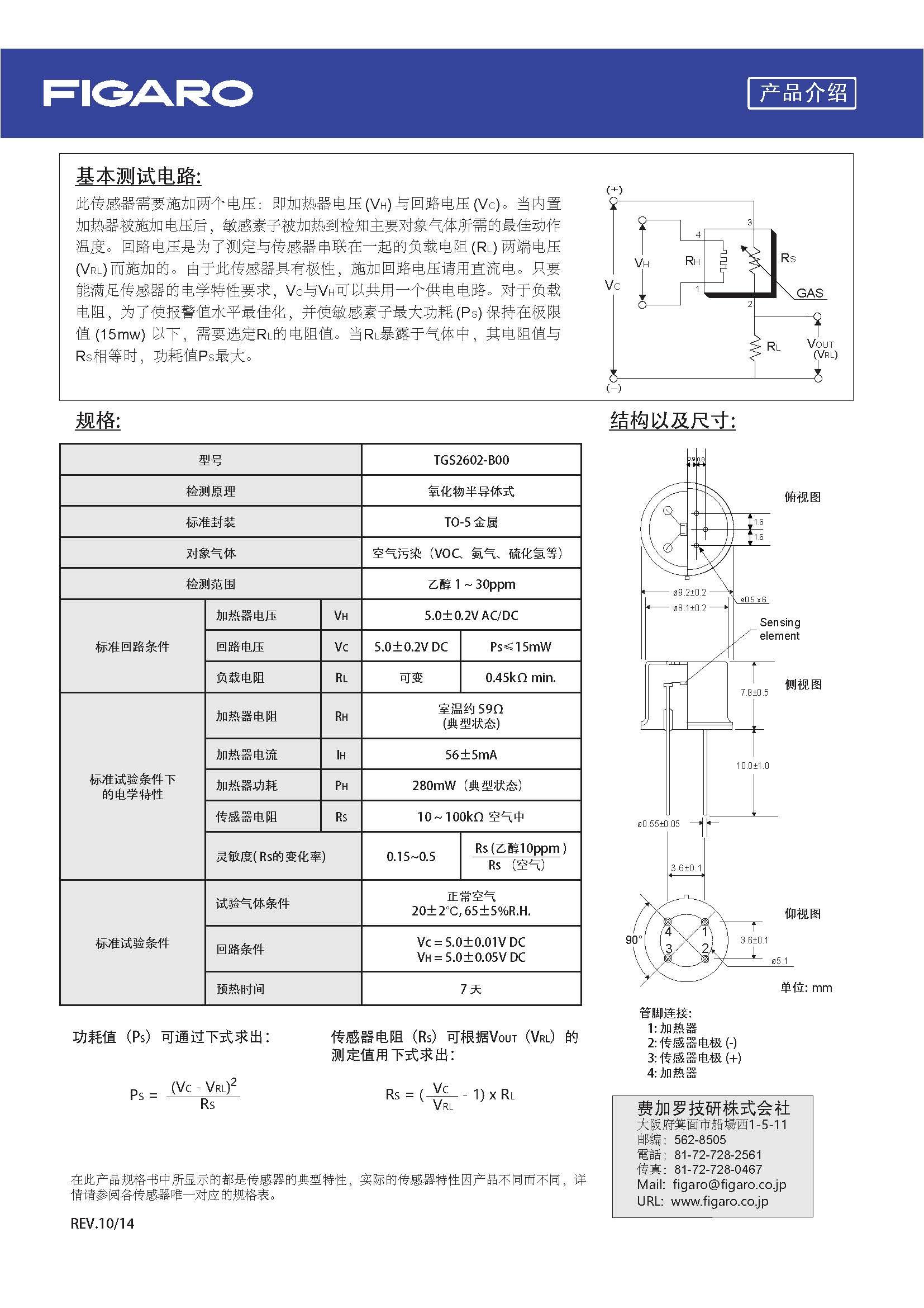 tgs2602_product-infomationcn_rev02_%e9%a0%81%e9%9d%a2_2