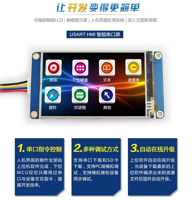 3.2 吋 UART串口 HMI 電阻式觸控液晶螢幕模組