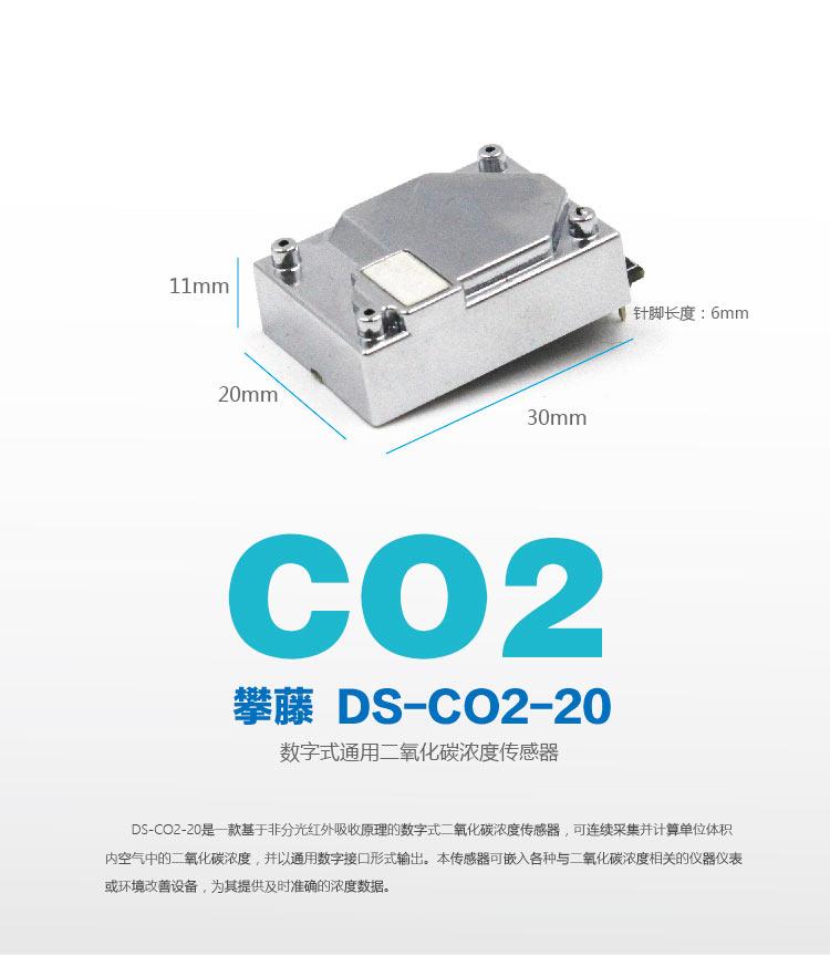 攀藤科技 DS-CO2-20 高精度二氧化碳感測器模組