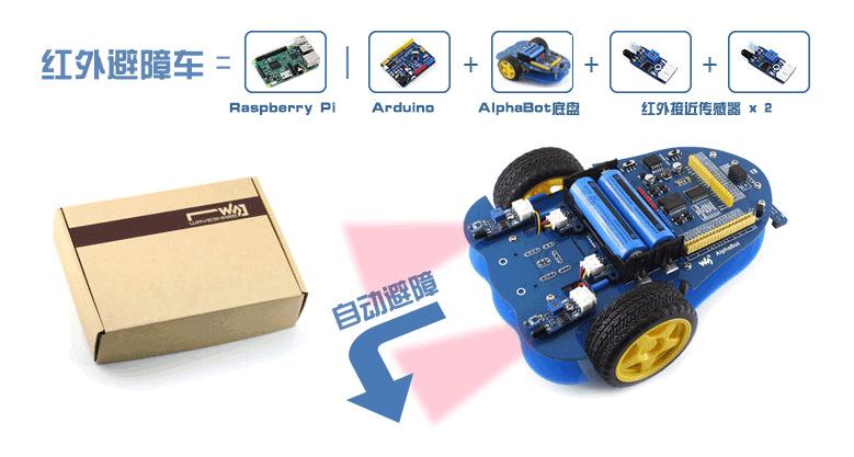 樹莓派3代B Arduino 智能車AlphaBot