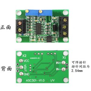 ACS712 20A 電流感測器模組- 台灣物聯科技TaiwanIOT Studio