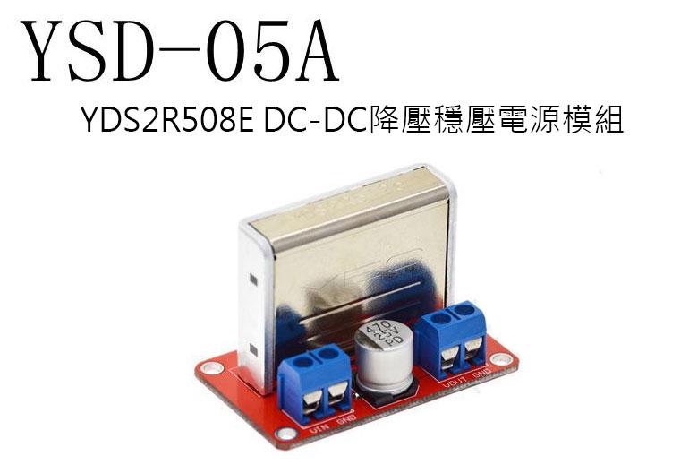 YDS2R508E DC-DC 降壓穩壓 電源模塊