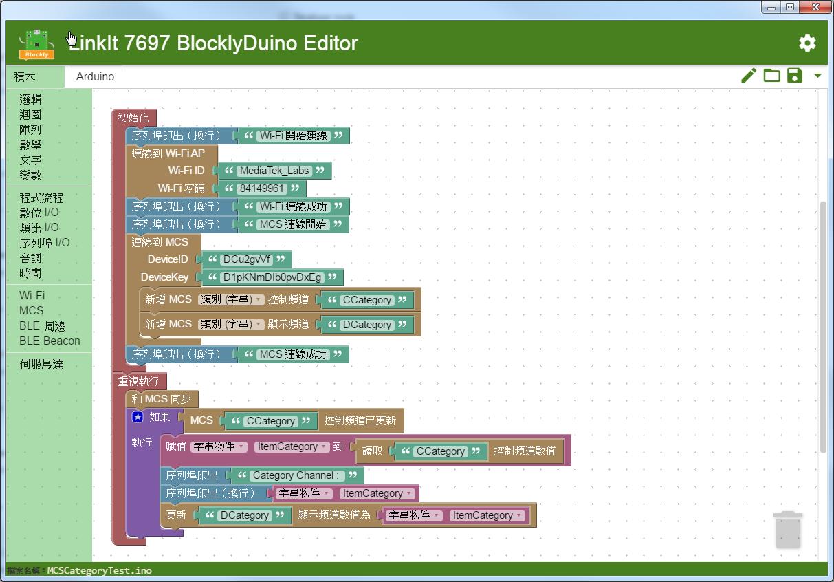LinkIt 7697 BlocklyDuino 使用指南- 台灣物聯科技TaiwanIOT Studio
