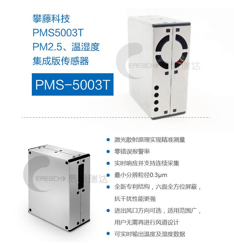 PMS5003T