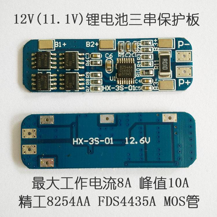 3串 18650 鋰電池保護板