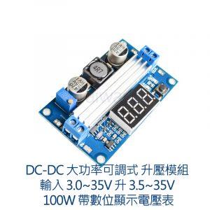 DC-DC 大功率 可調式 升壓模組