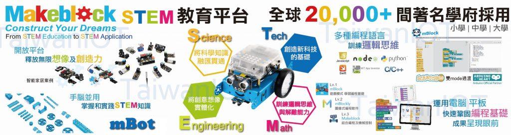 mBot STEM 教育機器人套件