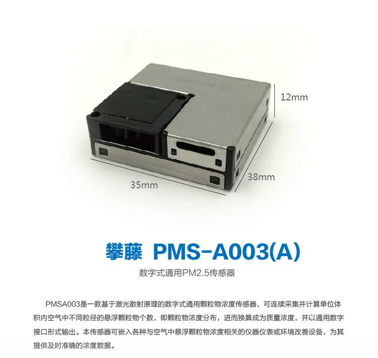 攀藤 PMSA003