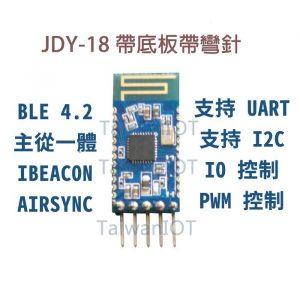 JDY-18 藍牙 4.2 模組