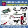raspberry-pi-3-full-package-2-600×600