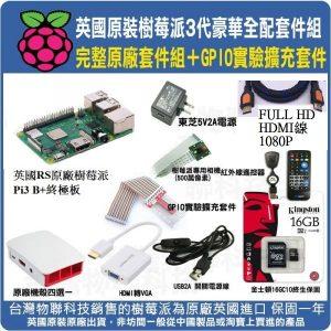 樹莓派 3代 Raspberry Pi 3 B+ 套件組