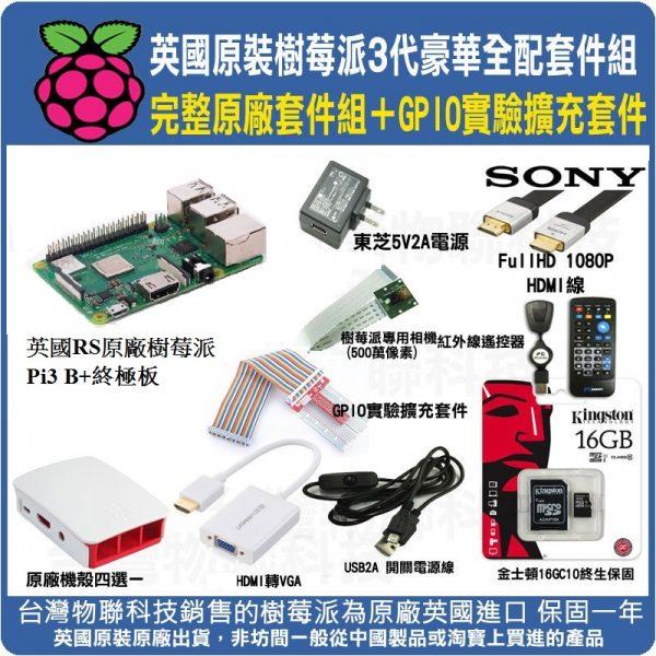 raspberry-pi-3-full-package-2