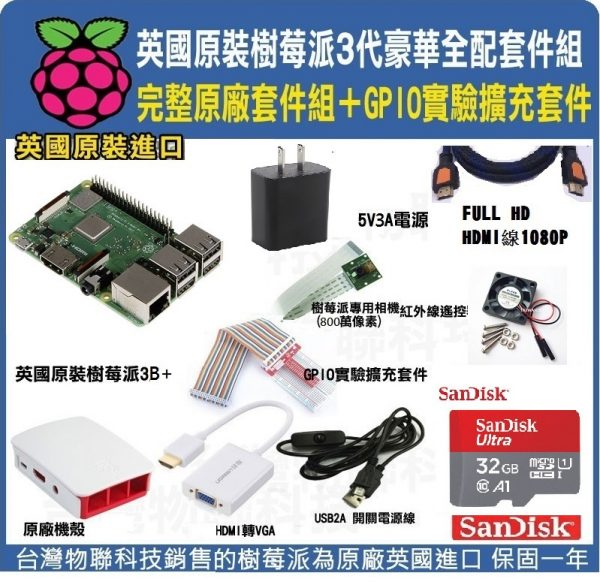 raspberry-pi-3B+full
