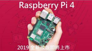 樹莓派 4代 Raspberry Pi 4 Model B 開發板