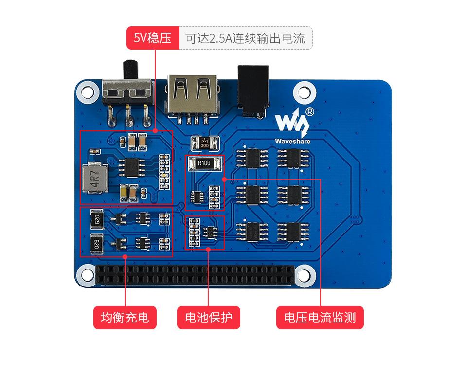 樹莓派不間斷電源(UPS)模塊安全穩定的電路設計