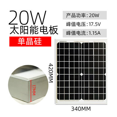 20w_solar