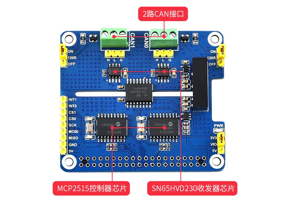 樹莓派雙通道CAN總線擴展板板載2路CAN接口通信