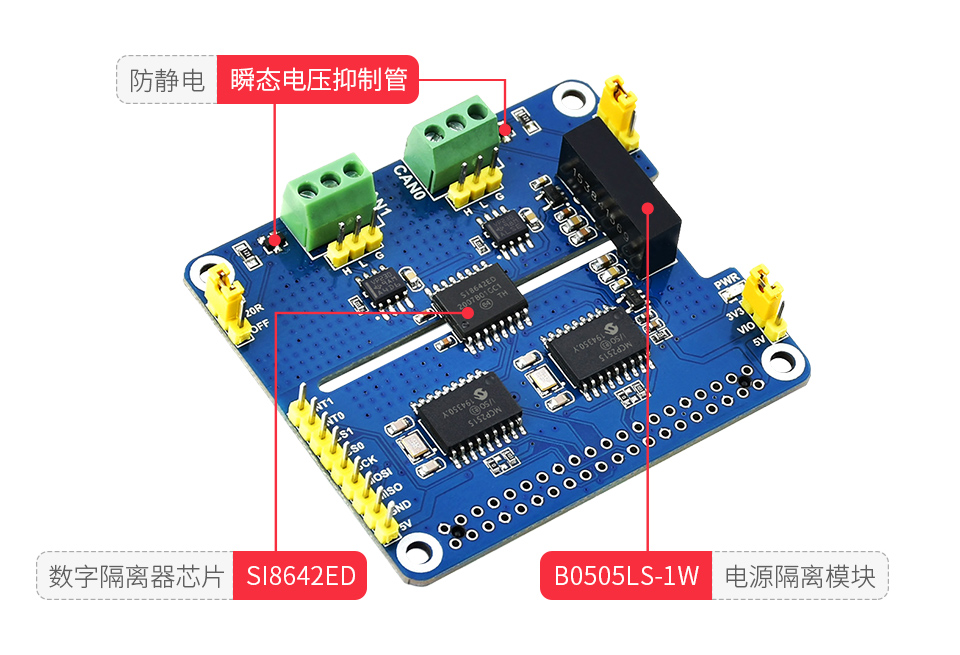 樹莓派雙通道CAN總線擴展板板載接線端子輸入輸出接口