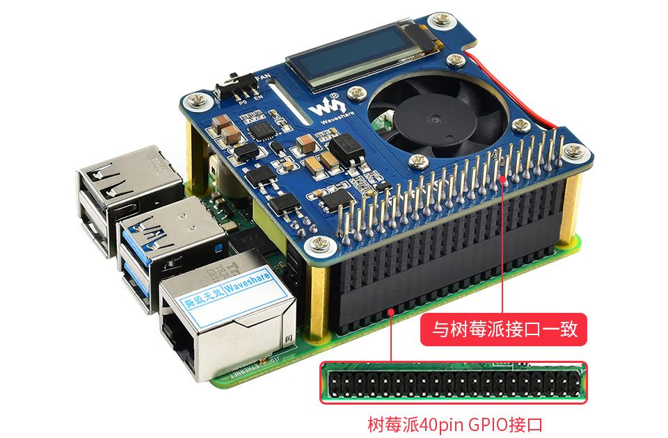 POE-HAT樹莓派以太網供電擴展板接入Raspberry Pi圖示