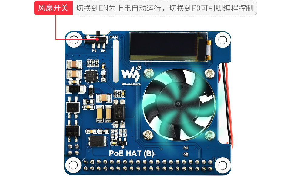 POE-HAT樹莓派以太網供電擴展板板載散熱風扇